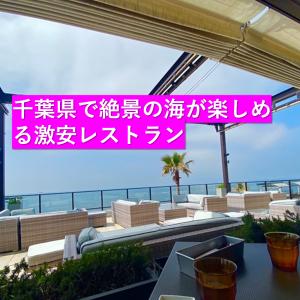 千葉県で絶景の海が楽しめる激安レストラン