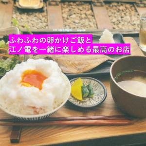 ふわふわの卵かけご飯と江ノ電を一緒に楽しめる最高のお店🚃