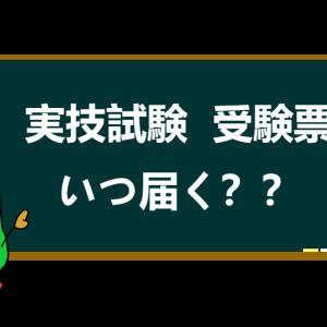 【独学 電気工事士】~実技試験 受験票はいつ届く??~