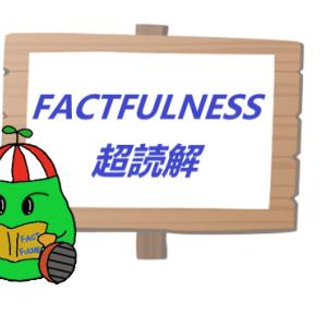 FACTFULNESSを読む時間がない方へ!10の本能を実例付きで解説!!【⑤過大視本能】