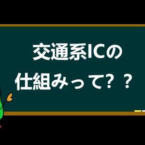 【コロナ禍での通勤も安心】交通系ICカード 改札でタッチしなくてOK!?