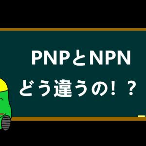 【PNP NPN 違いって!?】 トランジスタの用途