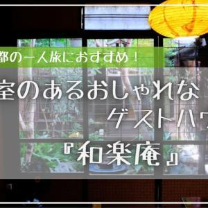 京都一人旅におすすめ!個室のあるおしゃれなゲストハウス『和楽庵』