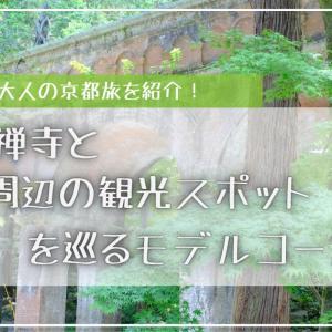 南禅寺と周辺の観光スポットを巡るモデルコース!大人の京都旅を紹介