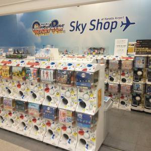 羽田空港でガチャ