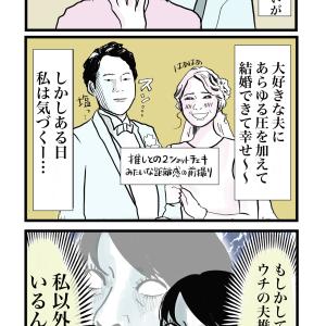 【浮気防止】妻の顔が印刷されたパンツを夫に履かせる話①