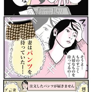 【浮気防止】妻の顔が印刷されたパンツを夫に履かせる話③
