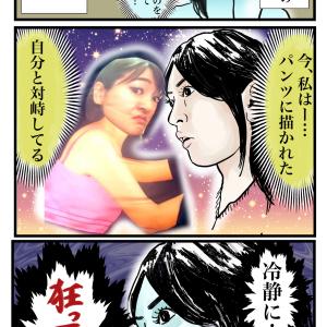 【浮気防止】妻の顔が印刷されたパンツを夫に履かせる話④