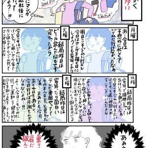<漫画>新手のトレーニング&オンラインイベントレポート!