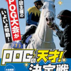 競馬の天才POG 初参戦!
