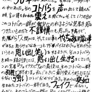 【レビュー】NODA・MAP第24回公演「フェイクスピア」