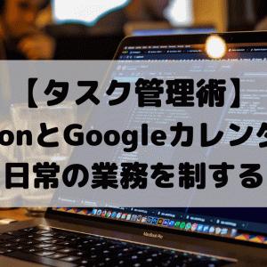 【Notion×GoogleCalendar】タスク消化率を100%にするライフハックを徹底解説!