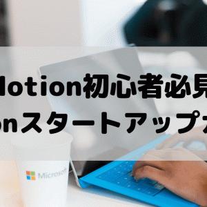【Notionスタートアップガイド】初心者でもわかるNotionの機能・使い方講座