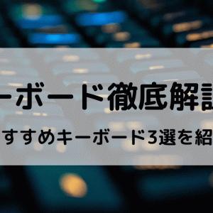 キーボード徹底解説!PC作業を快適にする最強キーボードとは?