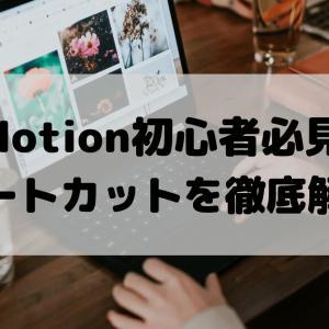 【Windows&Mac両対応】Notionのショートカット&マークダウンの一覧を徹底解説!