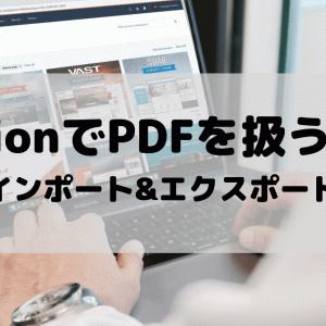 NotionでPDFファイルを埋め込む&出力する方法
