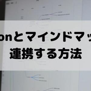 【5分で取得】Notionでマインドマップを使う方法