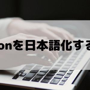 【20秒で完了】Notion日本語化マニュアル