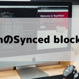 NotionのSynced blockって何?どうやって使い方は?