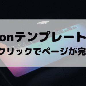 【1クリック複製】おすすめのNotionテンプレート10選