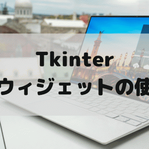 PythonのTkinterでLabelを作成する方法を解説!
