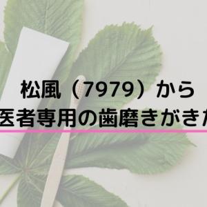松風(7979)から歯医者専用の歯磨きがきた!