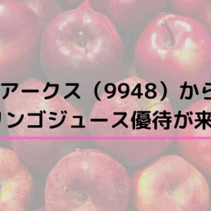 アークス(9948)からリンゴジュース優待が来た