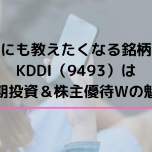 人にも教えたくなる銘柄 KDDI(9493)は長期投資&株主優待Wの魅力
