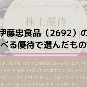 伊藤忠食品(2692)の選べる優待で選んだものは