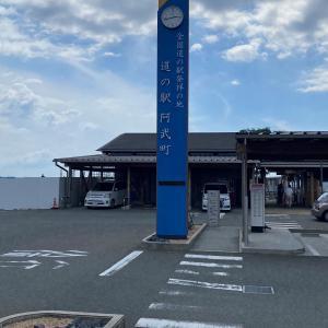 道の駅スタンプラリー 山口編 その4