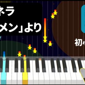 片手でも楽しく弾ける【ハバネラ】
