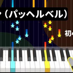 片手でも楽しく弾ける【カノン・パッヘルベル】