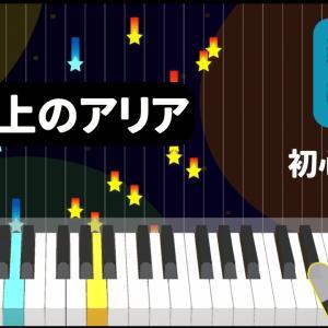 片手でも楽しく弾ける【G線上のアリア】