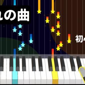 片手でも楽しく弾ける【別れの曲】