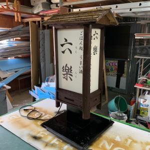 六楽さん電飾看板リメイク