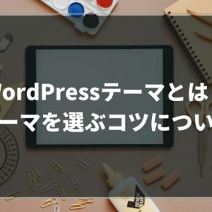 WordPress(ワードプレス)のテーマとは?テーマを選ぶコツについて
