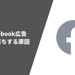Facebook広告が審査落ちする原因