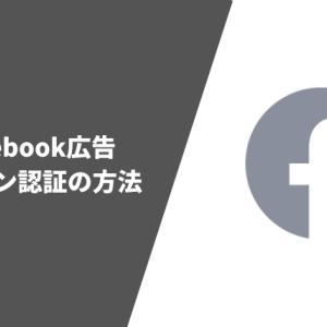 Facebook広告 ドメイン認証方法~Xserver簡単アップロードとFileZillaを使用した方法~