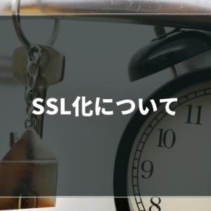 SSL化についてとXserverでのSSL化の設定方法
