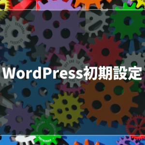 WordPress初期設定 SSL化とパーマリンク設定