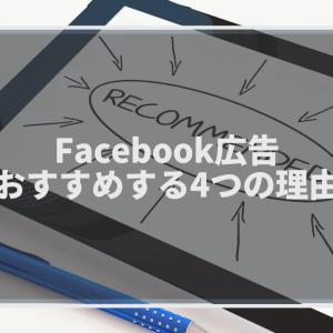 Facebook広告をおすすめする4つの理由