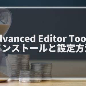 Advanced Editor Tools (旧名 TinyMCE Advanced)のインストールと設定方法
