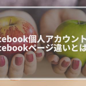 個人アカウントとFacebookページの違いとは?