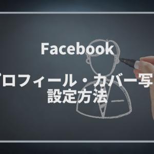 Facebookのプロフィール写真とカバー写真の設定方法