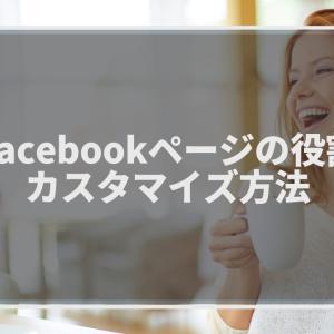 Facebookページの役割とカスタマイズ方法