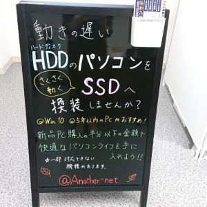 『SSDの換装をおススメ!』