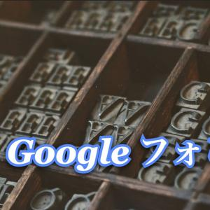 【Cocoon】図解付き!フォントの変更方法・Googleフォント追加方法