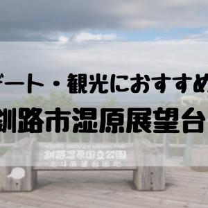 釧路市湿原展望台は見所多くて、思っていたより楽しめたよ