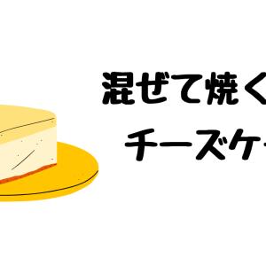 材料4つで作る、バスク風チーズケーキ