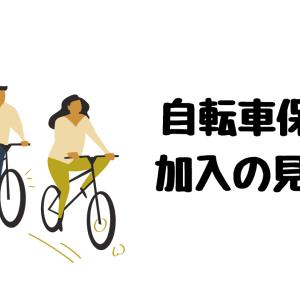 自転車保険の変更が必要が検討してみた。